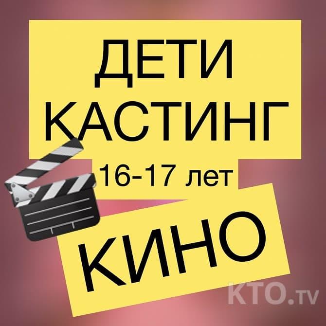 кастинги в москве для девушек 17 лет